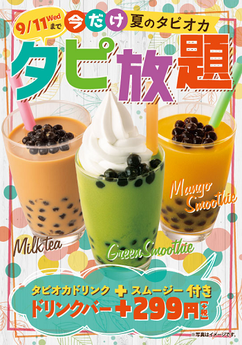 tapiho_pos_1906-11c_Fix_ol_smoothie2.png